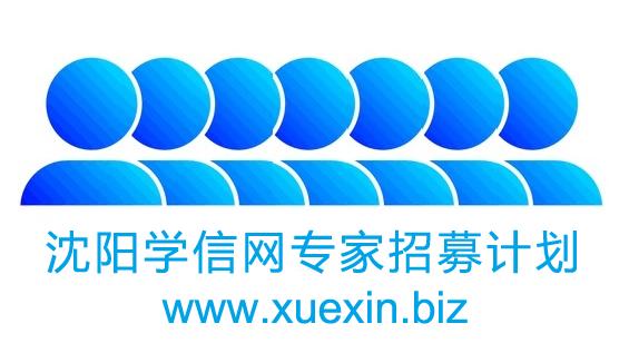 沈阳学信网专家招募计划