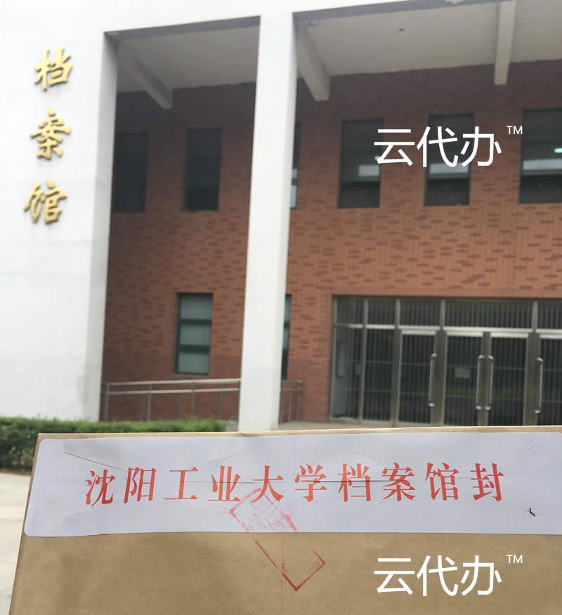 沈阳工业大学档案馆