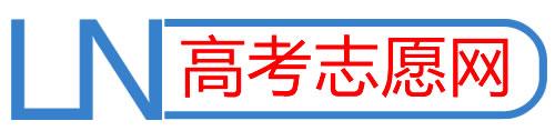 辽宁高考志愿网